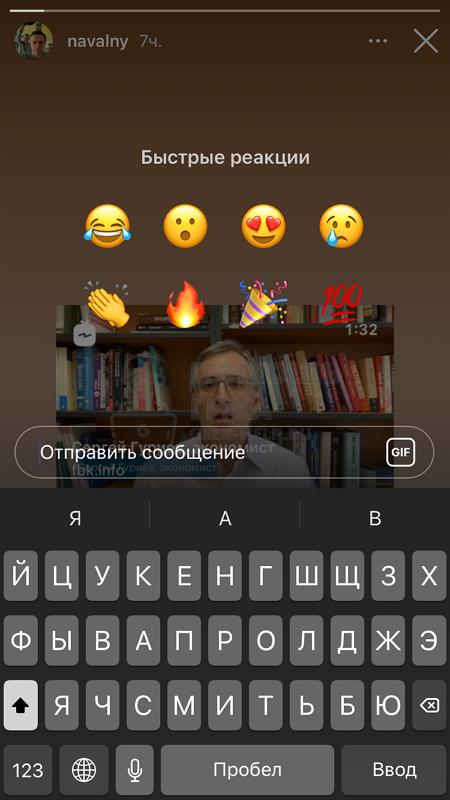 Как в Инстаграме лайкнуть Историю - шаг 3