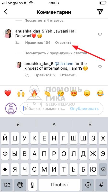 Как в Инстаграме отметить пользователя в комментариях с телефона