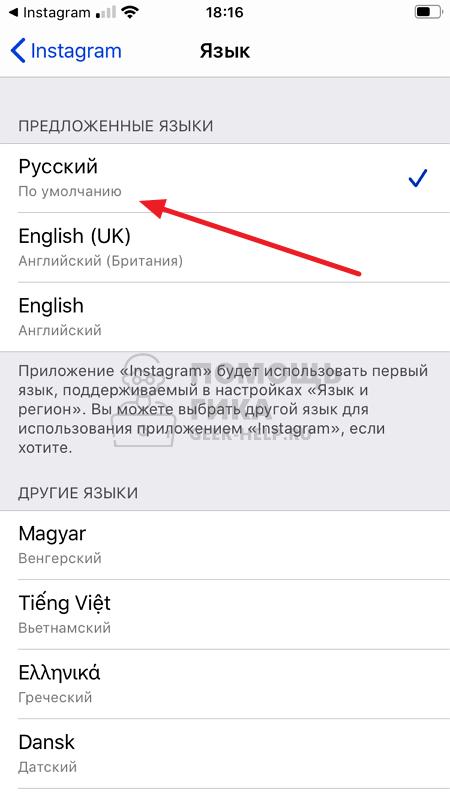 Как поменять в Инстаграме язык на русский - шаг 7
