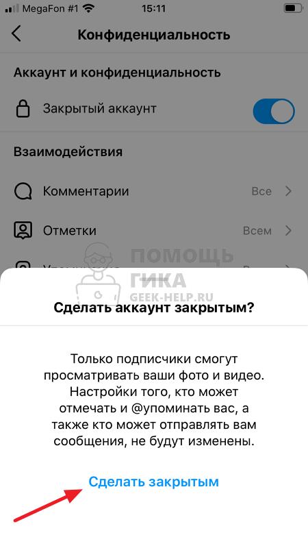 Как закрыть личный аккаунт в Инстаграм с телефона - шаг 5