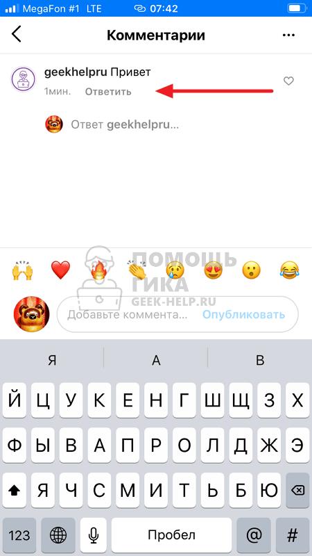Как удалить чужой комментарий в Инстаграме - шаг 2