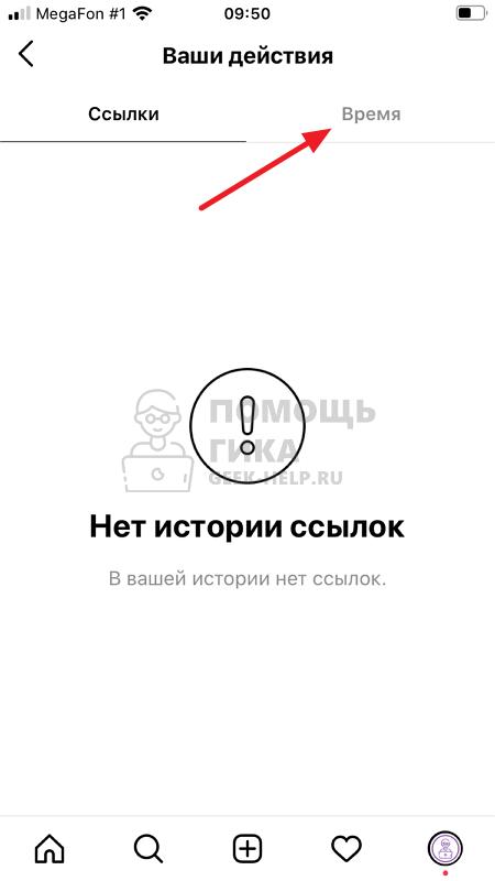 Как посмотреть, сколько времени проводишь в Инстаграм - через приложение: шаг 4