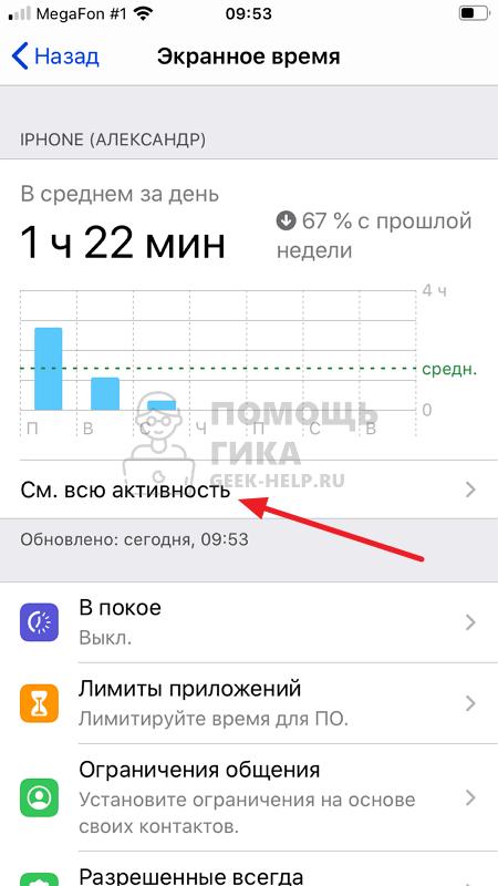 Как посмотреть, сколько времени проводишь в Инстаграм - через настройки iPhone: шаг 2