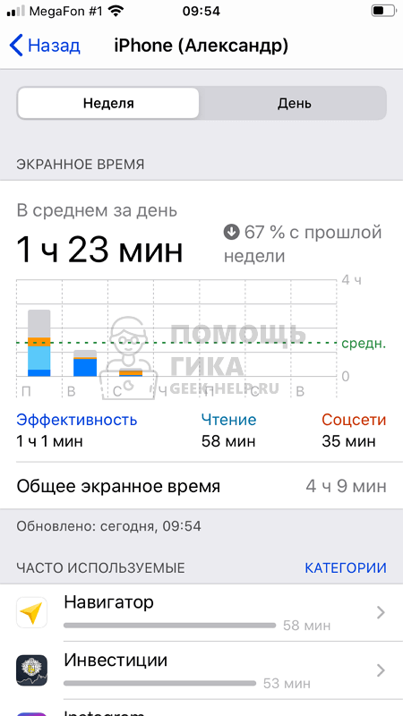 Как посмотреть, сколько времени проводишь в Инстаграм - через настройки iPhone: шаг 3