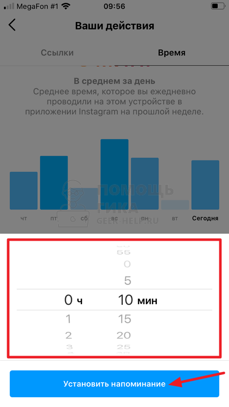 Как ограничить время в Инстаграм установкой напоминания - шаг 5