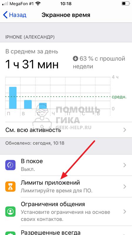 Как ограничить время в Инстаграм - шаг 2