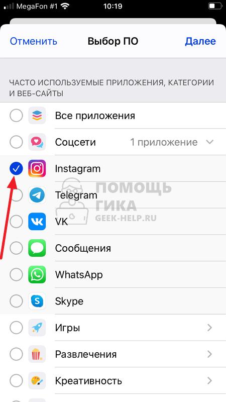Как ограничить время в Инстаграм - шаг 4