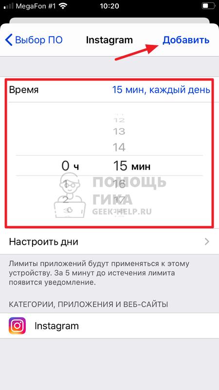 Как ограничить время в Инстаграм - шаг 5