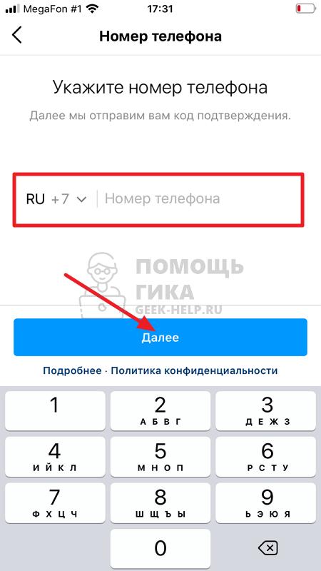 Как включить двухфакторную аутентификацию в Инстаграм через SMS на телефоне - шаг 7