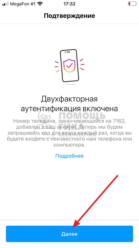Как включить двухфакторную аутентификацию в Инстаграм через SMS на телефоне - шаг 9