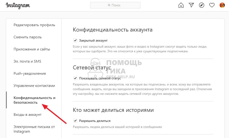 Как включить двухфакторную аутентификацию в Инстаграм через SMS на компьютере - шаг 2