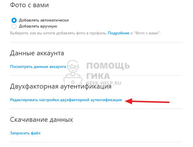 Как включить двухфакторную аутентификацию в Инстаграм через SMS на компьютере - шаг 3