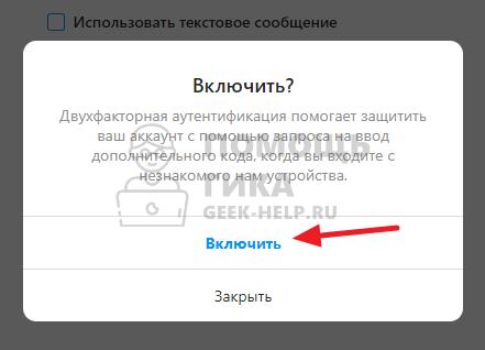 Как включить двухфакторную аутентификацию в Инстаграм через SMS на компьютере - шаг 5