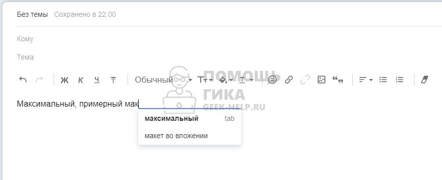 Как работает автодополнение фраз в Яндекс Почте