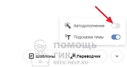 Как отключить автодополнение фраз в Яндекс Почте - шаг 2