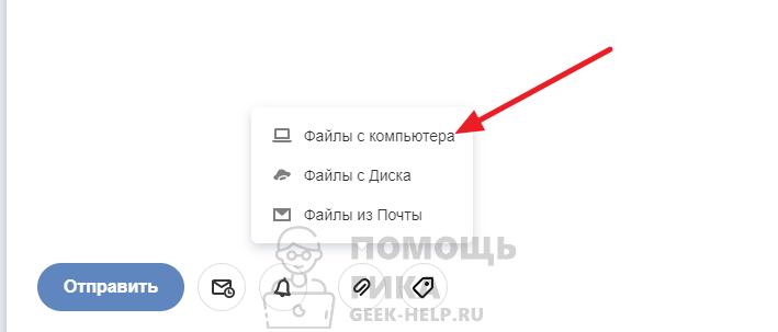 Как прикрепить документ к письму в Яндекс Почте с компьютера через меню - шаг 2
