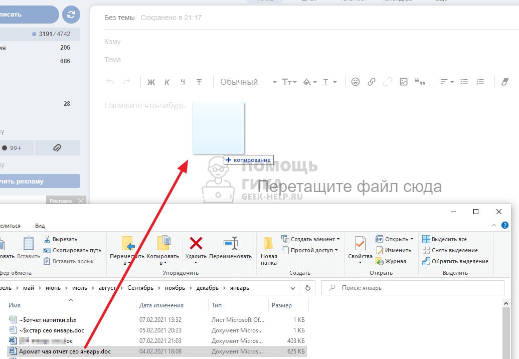 Как прикрепить документ к письму в Яндекс Почте с компьютера переносом