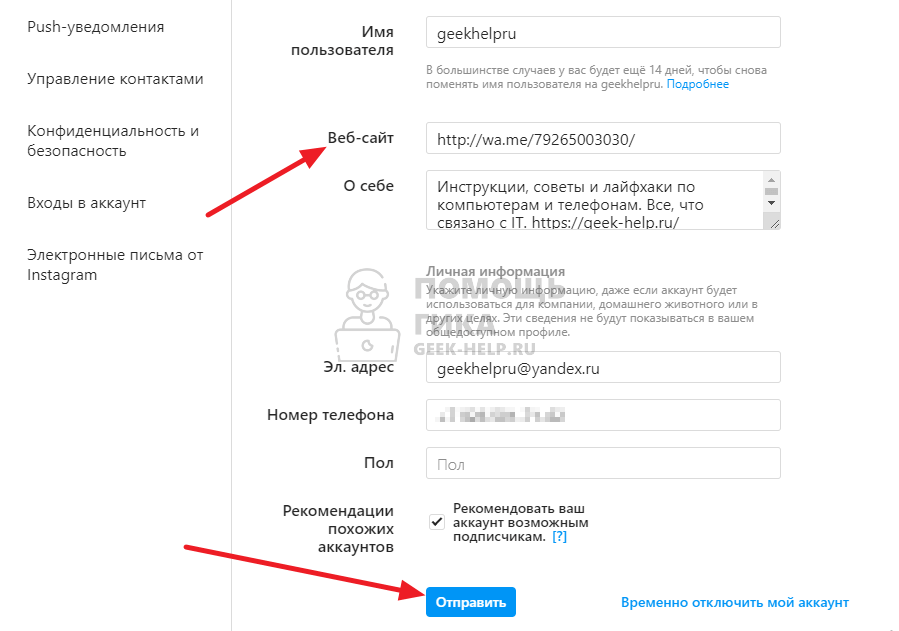 Как добавить ссылку на WhatsApp в Инстаграм с компьютера - шаг 2