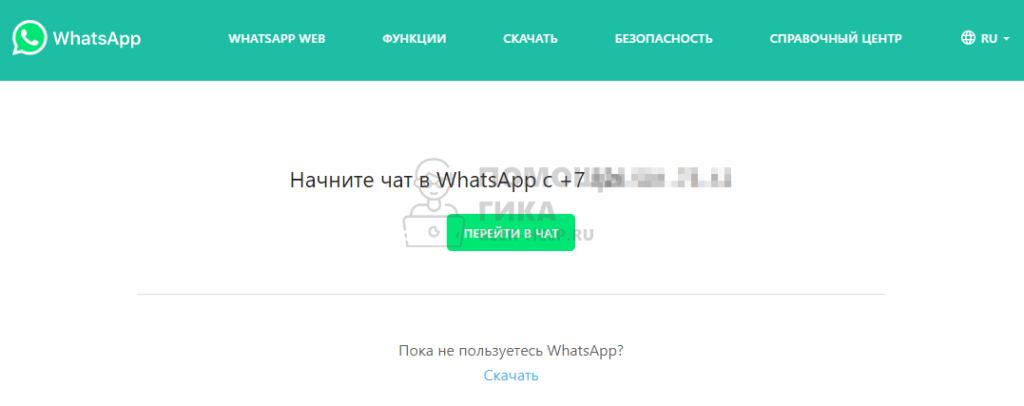 Как добавить ссылку на WhatsApp в Инстаграм с компьютера - шаг 3