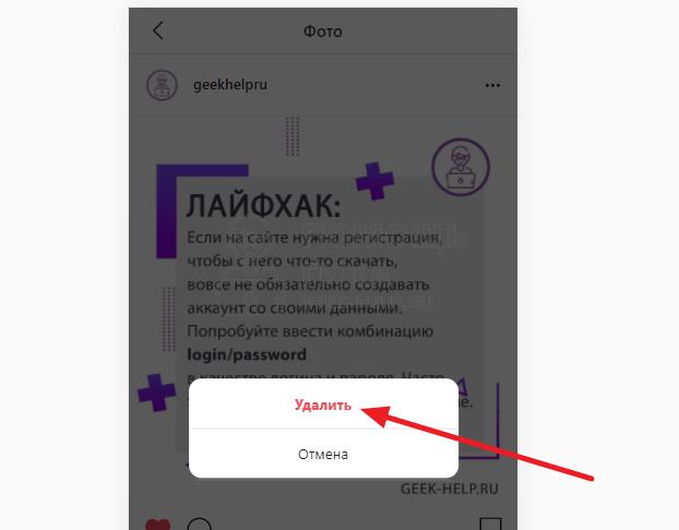 Как удалить фото в Инстаграме навсегда с компьютера - шаг 7