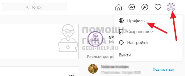 Как удалить фото в Инстаграме навсегда с компьютера - шаг 1