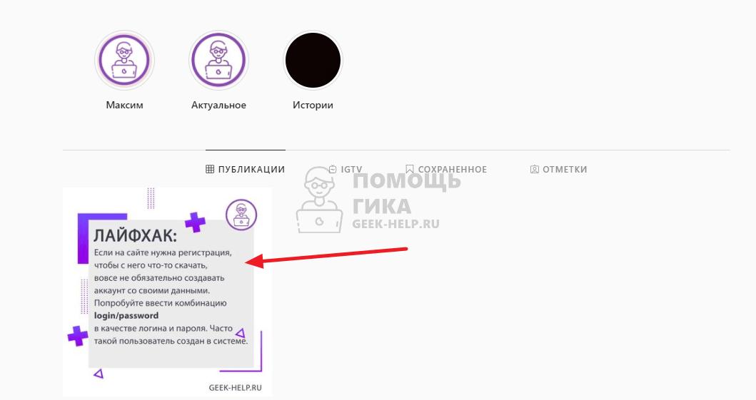 Как удалить фото в Инстаграме навсегда с компьютера - шаг 2