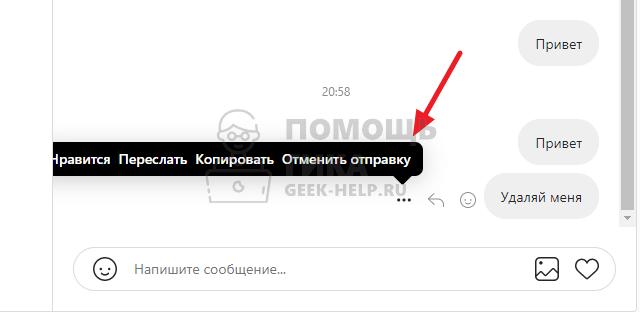 Как отменить отправку сообщения в Инстаграм с компьютера - шаг 4