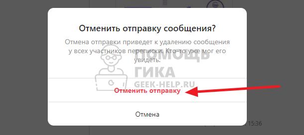Как отменить отправку сообщения в Инстаграм с компьютера - шаг 5