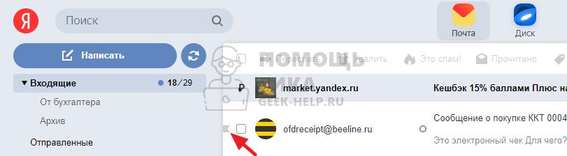 Как сохранить важное письмо в Яндекс Почте - шаг 1