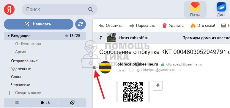 Как сохранить важное письмо в Яндекс Почте - шаг 2