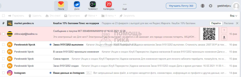 Как сохранить важное письмо в Яндекс Почте - шаг 3