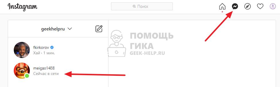 Как переслать сообщение в Инстаграм Директе на компьютере - шаг 1