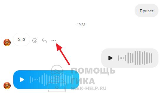 Как переслать сообщение в Инстаграм Директе на компьютере - шаг 2