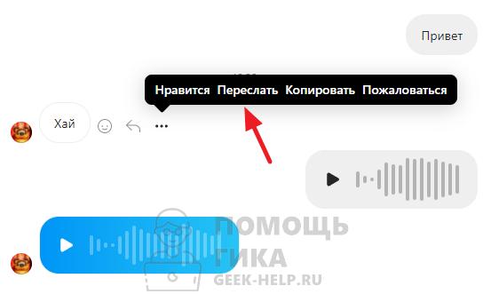 Как переслать сообщение в Инстаграм Директе на компьютере - шаг 3