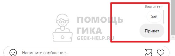 Как в Инстаграме ответить на сообщение в Директе с компьютера - шаг 5
