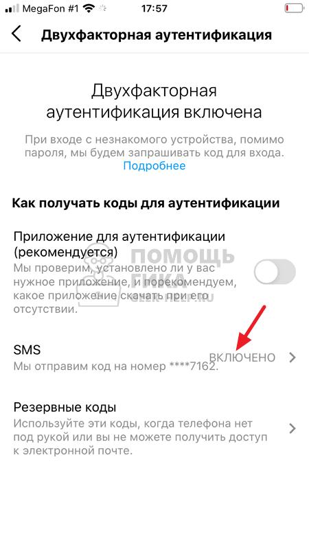 Как отключить двухфакторную аутентификацию в Инстаграм с телефона - шаг 5