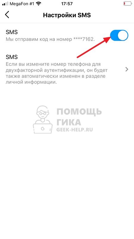 Как отключить двухфакторную аутентификацию в Инстаграм с телефона - шаг 6