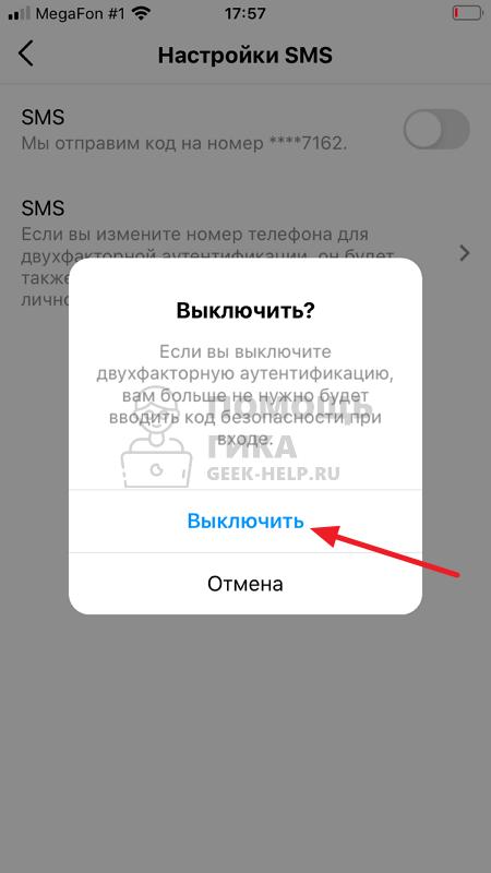 Как отключить двухфакторную аутентификацию в Инстаграм с телефона - шаг 7