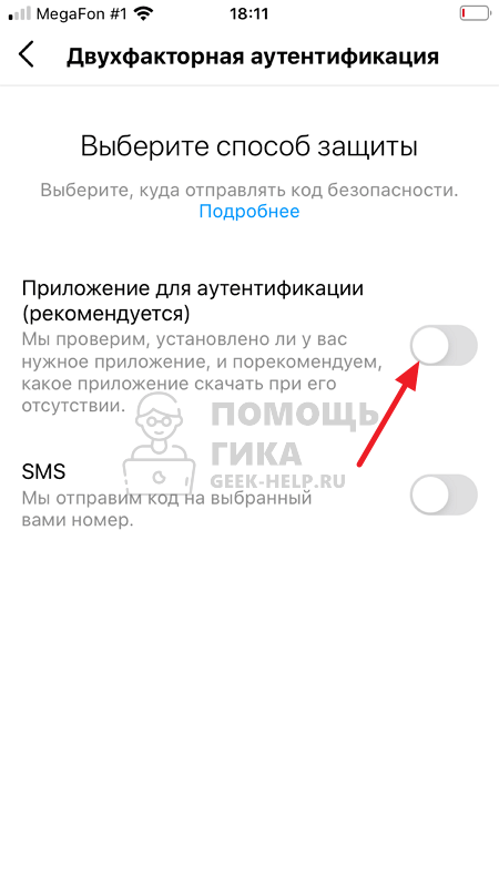 Как включить двухфакторную аутентификацию в Инстаграм через Google Authenticator - шаг 6
