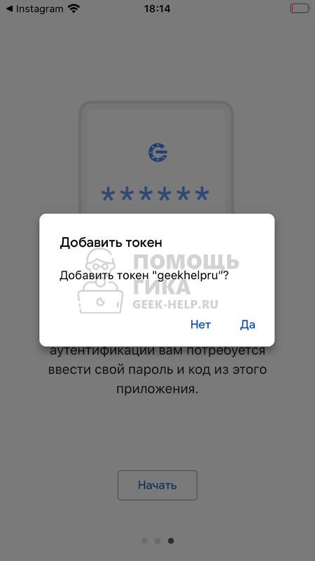 Как включить двухфакторную аутентификацию в Инстаграм через Google Authenticator - шаг 7