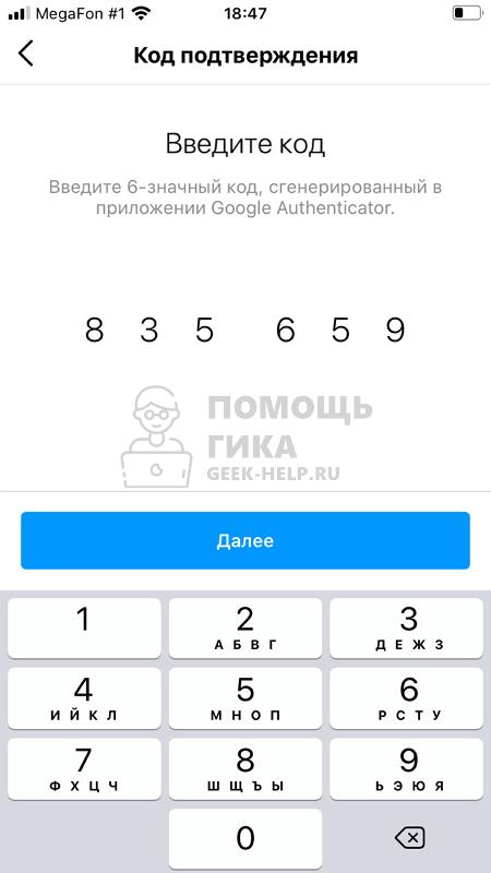 Как включить двухфакторную аутентификацию в Инстаграм через Google Authenticator - шаг 9