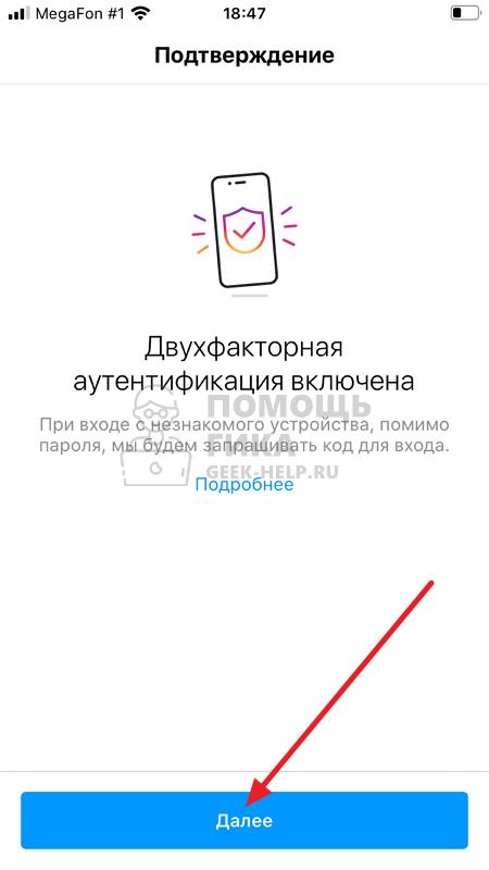 Как включить двухфакторную аутентификацию в Инстаграм через Google Authenticator - шаг 10