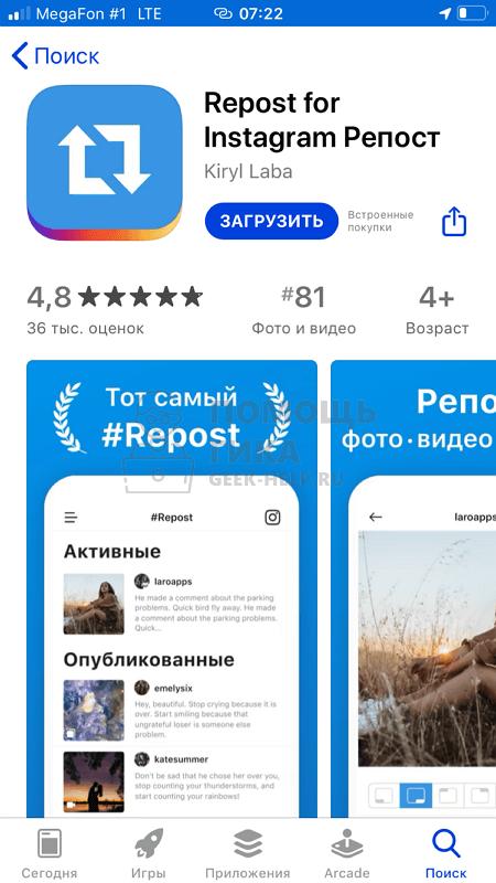 Как сделать репост поста в Инстаграме к себе в аккаунт через приложение - шаг 1