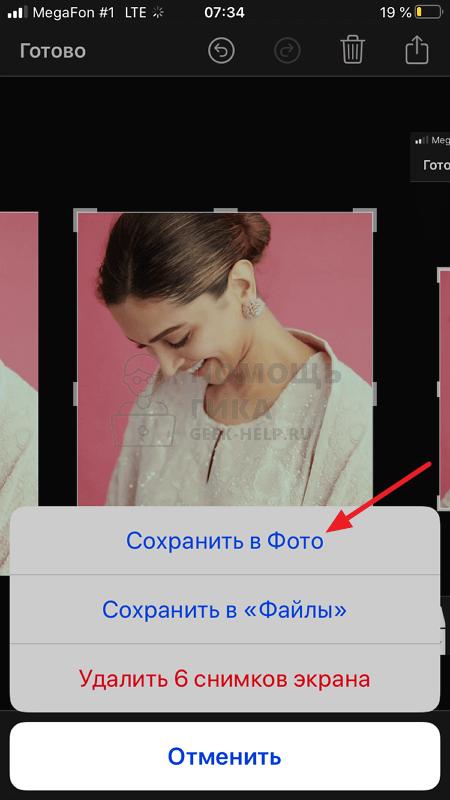 Как сделать репост поста в Инстаграме к себе в аккаунт скриншотом - шаг 3