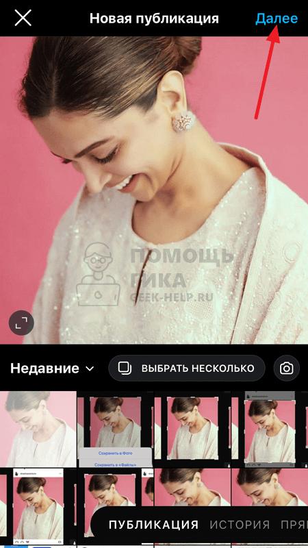 Как сделать репост поста в Инстаграме к себе в аккаунт скриншотом - шаг 5