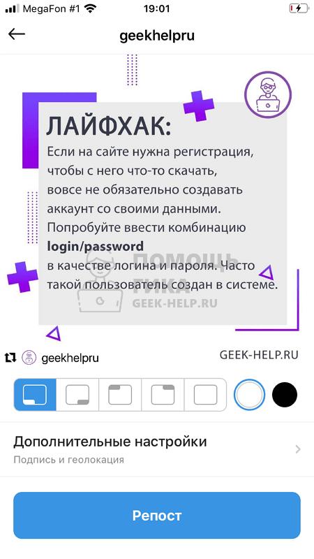 Как сделать репост поста в Инстаграме к себе в аккаунт через приложение - шаг 6