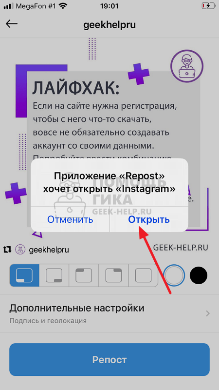 Как сделать репост поста в Инстаграме к себе в аккаунт через приложение - шаг 7