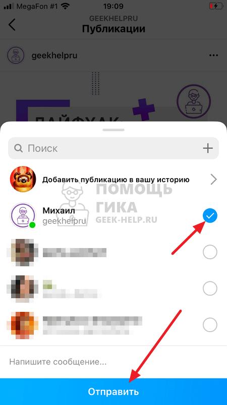 Как сделать репост поста в Инстаграме в личные сообщения - шаг 2