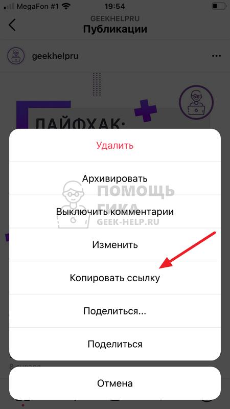 Как сделать репост поста в Инстаграме к себе в аккаунт через приложение - шаг 4