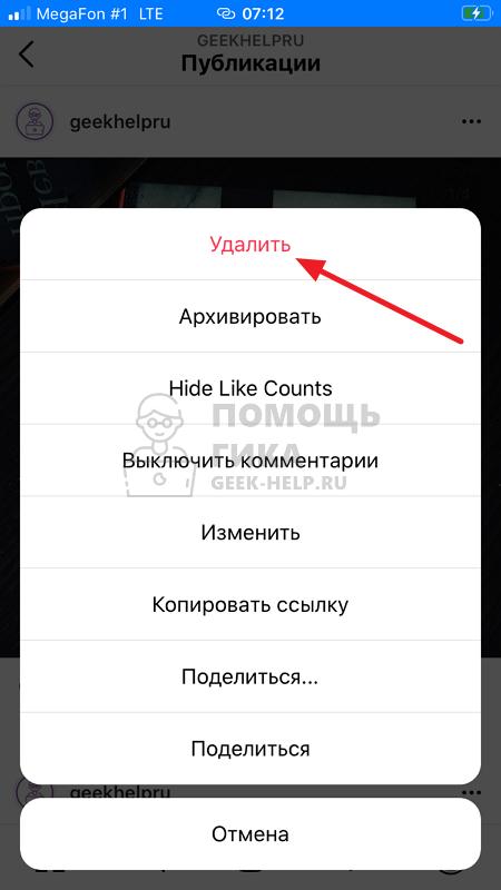 Как удалить фото из карусели в Инстаграм после создания поста - шаг 2